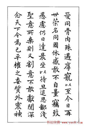 梁鼎光钢笔字帖《钢笔临帖精选•楷书》全册免费下载(共185张)