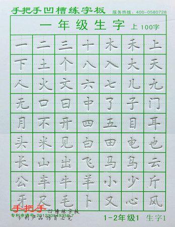 小学生1-6年级同步生字常用字楷书钢笔字帖_手把手凹槽练字板