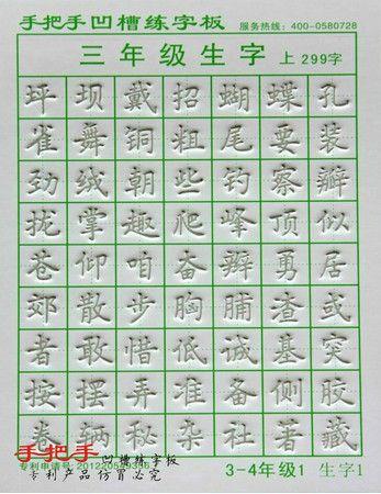 小学生1 6年级同步生字常用字楷书钢笔字帖 手把手凹槽练字板