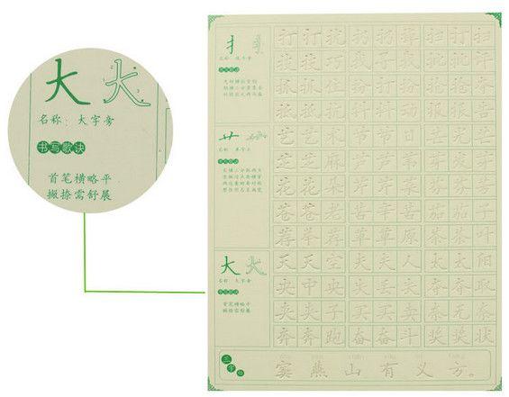 学前儿童神奇魔幻立体双语练字宝_速成楷书凹槽练字帖套装