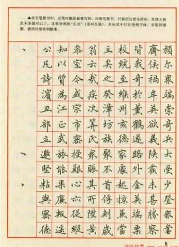 钢笔楷书实用技法