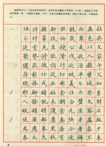 《钢笔楷书实用技法字帖》