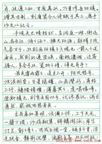 张月朗钢笔行书字帖下载_古诗文作品欣赏(共26张)