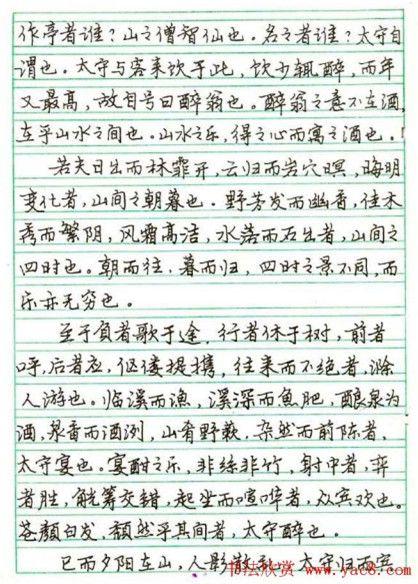 张月朗钢笔行书练字字帖下载