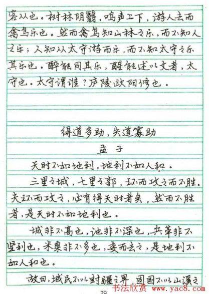 张月朗钢笔行书练字字帖下载 行书钢笔字帖模板欣赏 共26张