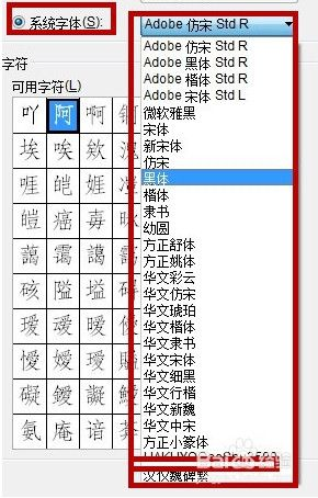 字帖模板如何制作 练字字帖模板图文制作教程
