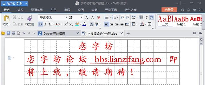 字帖模板如何制作_练字字帖模板图文制作教程