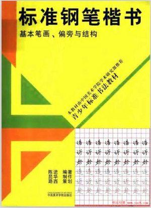 陈进著《标准钢笔楷书:基本笔画、偏旁与结构》尊宝娱乐下载(共79张)