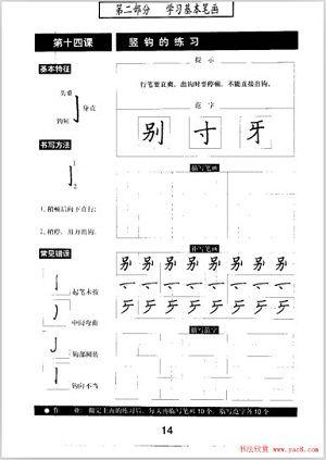 陈进著《标准钢笔楷书:基本笔画、偏旁与结构》练字字帖下载(共79张)