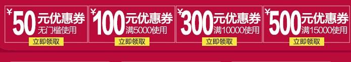 【转】官方发布:2015年淘宝双十一抢购万能攻略