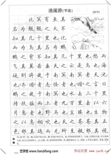田英章《亿万先生必背古诗文40首》钢笔楷书练字字帖下载(共50张)