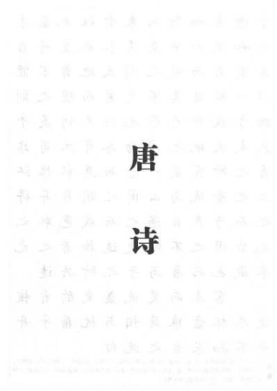 田英章钢笔楷书行书《唐诗80首》字帖免费下载(共46张)
